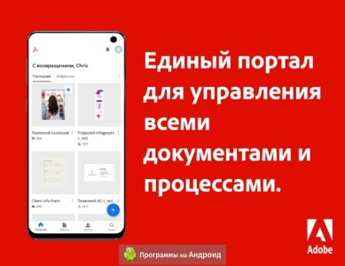 Adobe Acrobat Reader скриншот 1