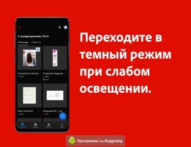 Adobe Acrobat Reader скриншот 3