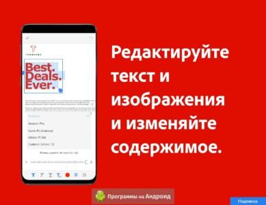 Adobe Acrobat Reader скриншот 6
