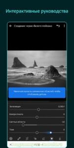 Adobe Lightroom скриншот 5