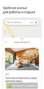 Airbnb (Аирбнб) скриншот 2