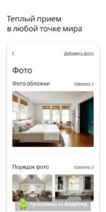 Airbnb (Аирбнб) скриншот 6