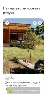 Airbnb (Аирбнб) скриншот 7