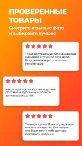 AliExpress скриншот 7