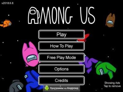 Among Us (Амонг Ас) скриншот 7