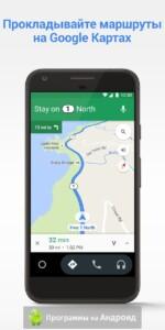 Андроид Авто скриншот 1