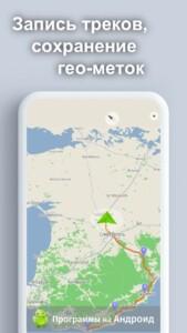 Антирадар ContraCam скриншот 2
