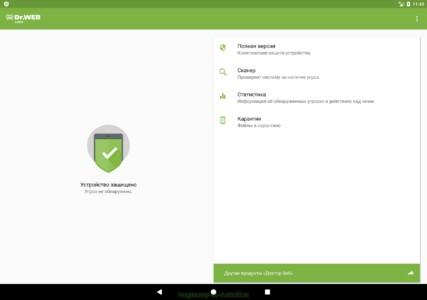 Антивирус Dr.Web Light скриншот 8