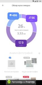 Avast Cleanup (Аваст Клинер) скриншот 3