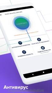Avast Mobile Security скриншот 1