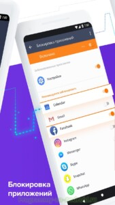 Avast Mobile Security скриншот 3