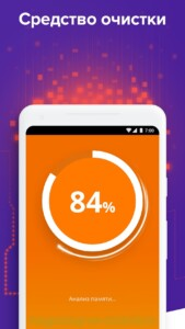 Avast Mobile Security скриншот 6