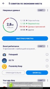 AVG Cleaner скриншот 4
