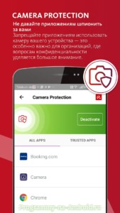 Avira Antivirus Security скриншот 3