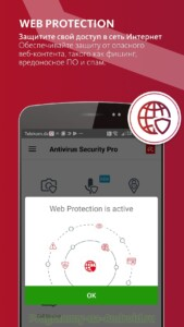 Avira Antivirus Security скриншот 4