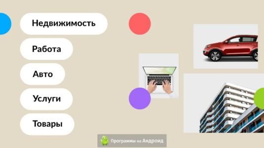 Авито (Avito) скриншот 1