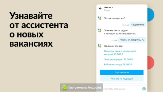 Авито (Avito) скриншот 3