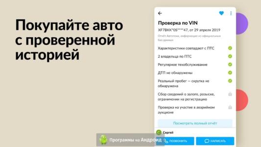 Авито (Avito) скриншот 5