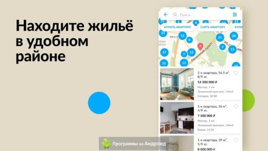 Авито (Avito) скриншот 7
