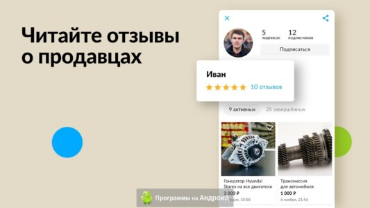 Авито (Avito) скриншот 8