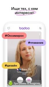 Badoo (Баду) скриншот 5