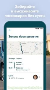 BlaBlaCar (Бла Бла Кар) скриншот 6