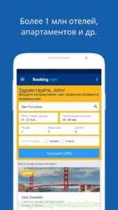 Booking.com скриншот 1