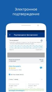 Booking.com скриншот 2