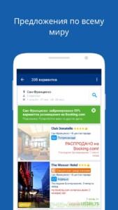 Booking.com скриншот 3