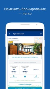 Booking.com скриншот 4