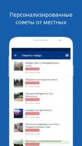 Booking.com скриншот 5