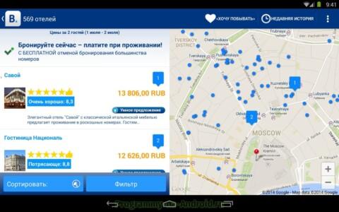 Booking.com скриншот 6