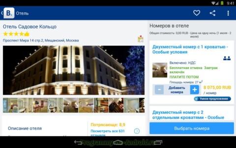 Booking.com скриншот 7