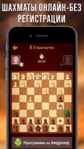 Шахматы (Chess) скриншот 1