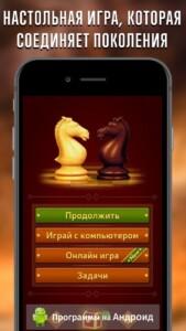 Шахматы (Chess) скриншот 2