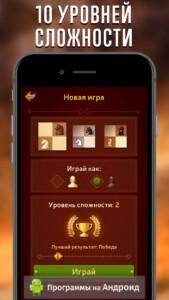 Шахматы (Chess) скриншот 6