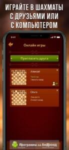 Шахматы (Chess) скриншот 7