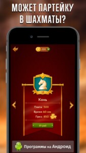Шахматы (Chess) скриншот 8
