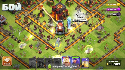 Clash of Clans скриншот 1