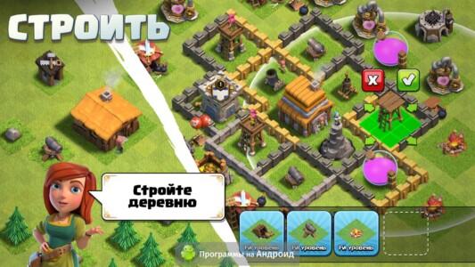 Clash of Clans скриншот 4