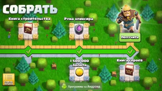 Clash of Clans скриншот 7