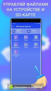Cleaner & File manager скриншот 5