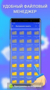Cleaner & File manager скриншот 6