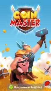 Coin Master скриншот 1