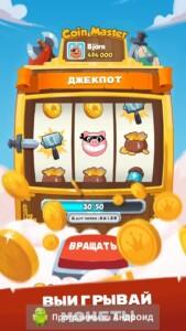 Coin Master скриншот 4