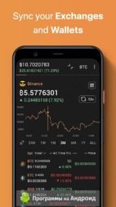 Coin Stats скриншот 3