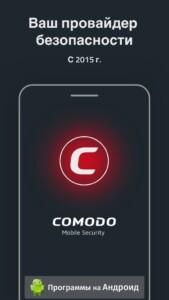 Comodo Mobile Security скриншот 1