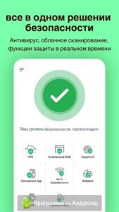 Comodo Mobile Security скриншот 2