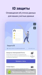 Comodo Mobile Security скриншот 4