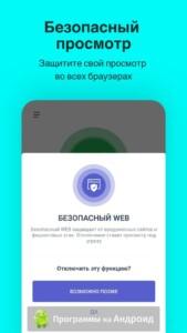 Comodo Mobile Security скриншот 5